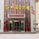 陽谷谷山商務賓館