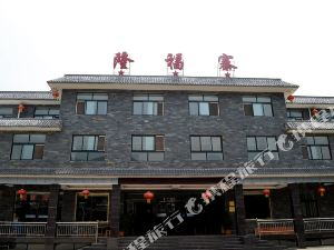 焦作云台山隆福寨酒店