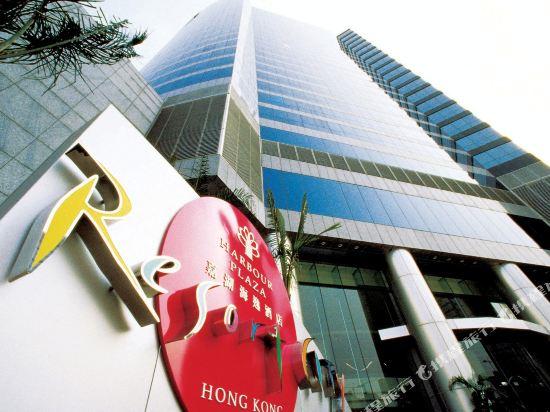 香港嘉湖海逸酒店(Harbour Plaza Resort City)外觀