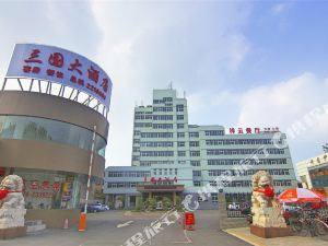 許昌三國大酒店