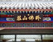 北京卧佛山莊(四合院)酒店