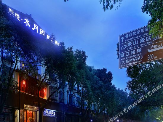 Shui Yue Ge Boutique Hotel