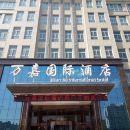 武威萬嘉國際酒店