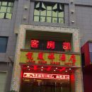 銅川龍鳳祥酒樓