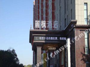 麗楓酒店(阜新三一八公園店)