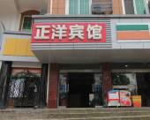 鎮江正洋賓館
