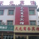 社旗天元商務賓館