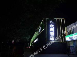 忻州山水間酒店