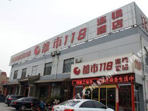 都市118(招遠北城店)