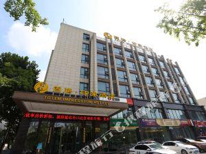 圖騰印象酒店(德陽店)
