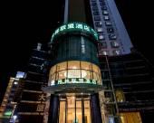 格林聯盟酒店(深圳蛇口海上世界太子路店)