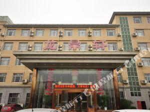 禹城龍鼎軒酒店