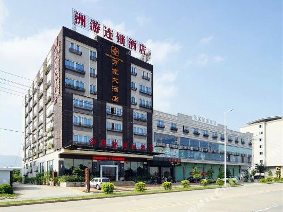 Zhouyou International Hotel (Zhangpu County)