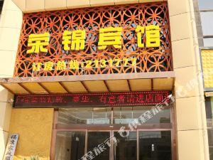 渭南榮錦商務賓館