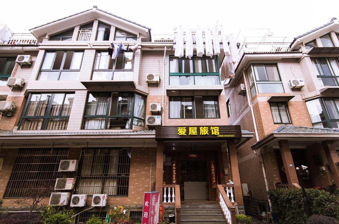 杭州愛屋旅館