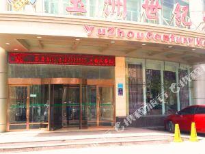和田玉洲世紀大酒店