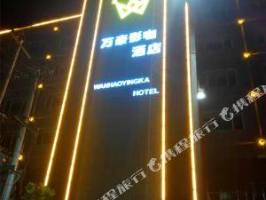 渭南萬豪影咖大酒店
