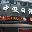 鄂州古樓街正中假日酒店