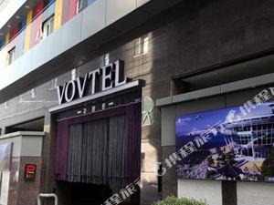 釜山沃弗特爾酒店(Vovtel Hotel Busan)