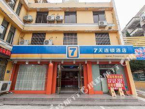 淮北柒天快捷酒店紡織廠店