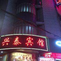 中山興泰旅店酒店預訂