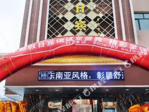 北安華都假日賓館
