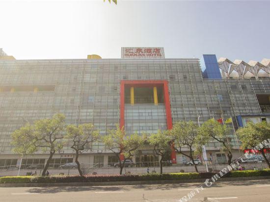 中山匯泉酒店(Huiquan Hotel)外觀