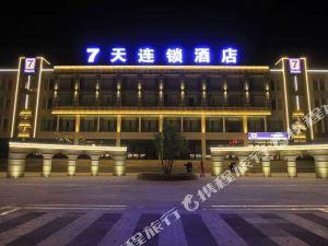 7天連鎖酒店(湟中塔爾寺店)