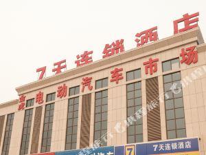 7天連鎖酒店(廣饒汽車總站店)
