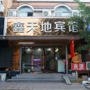 晉州鑫天地賓館