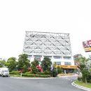 太倉澤禧商務酒店(原鄰里商務賓館)
