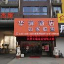 如家聯盟·華驛酒店(東海幸福橋店)