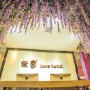 凱里紫愛情侶主題酒店