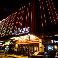 喆啡酒店(上海嘉定新城店)酒店預訂