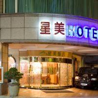 台北士林星美商旅酒店預訂
