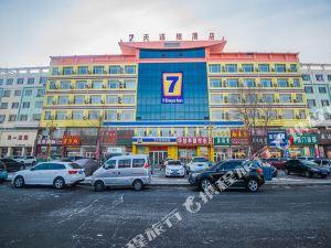 7天連鎖酒店(大慶火車站店)