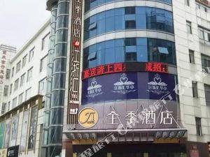 全季酒店(銅陵華亭四季店)