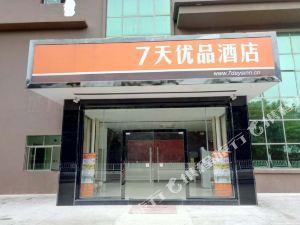 7天優品酒店(深圳大鵬新區較場尾店)