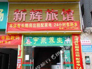 東莞新輝旅館(Xinhui Hostel)