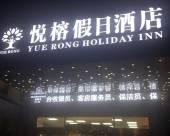 悅榕假日酒店(鄭州東站店)