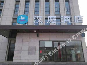 (新品)漢庭酒店(滄州西站店)(原滄縣西站店)