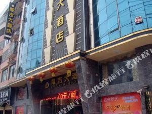 岳陽鼎吉大酒店