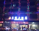道縣皇冠大酒店