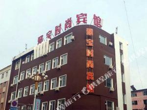 臨江聚寶時尚賓館(白山)