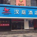 漢庭酒店(廣州天河店)