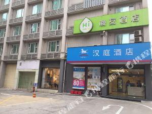漢庭酒店(廣州崗頂東店)