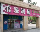 浪漫滿屋主題賓館(蕪湖中央城店)