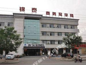 汾陽錦泰源賓館