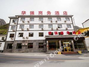 野三坡華強商務酒店