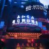 嘉立假日酒店(西南交大地鐵站店)